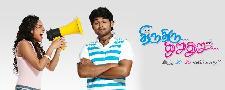 Kamal Haasan and Murugadoss launch Thiru Thiru Thuru Thuru Audio