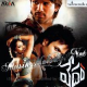 Vedam Movie Review