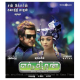 Endhiran Robot Movie To Hit the Theaters within 24 Hours