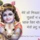Janmashthami Celebrations Ahead