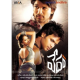 Vedam Telugu Movie Review and Trailer: Vedam Releases Today