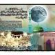 Shab-E-Meraj Celebrations Start Today